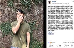 臉書PO286字道歉 郭彥甫: 我沒有任何煎熬
