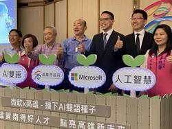 韓市府、微軟培育國際人才 共推AI雙語教育