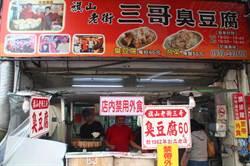 旗山老街三哥臭豆腐   香味飄溢到國外
