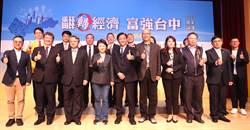「翻轉經濟 富強台中」產業論壇  盧秀燕:拚經濟打造「台中富市3」