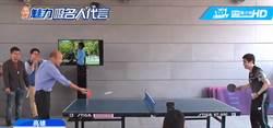 韓國瑜桌球魂上身!網友看了神吐槽