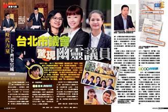 時代力量上下齊耍官威  台北市議會驚現幽靈議員