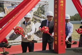 台糖推循環經濟 台南沙崙打造351戶智慧住宅