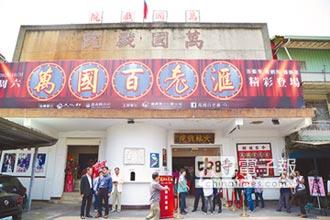 大林萬國戲院 觀光熱點