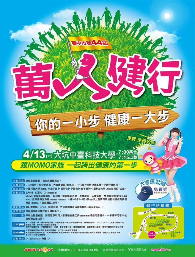 台中市第44屆萬人健行大會13日將從大坑風景區開跑。(圖/台中市府提供)