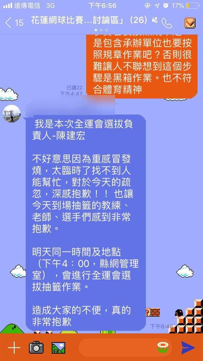 網委會澄清承辦的陳姓組長因感冒吃藥昏睡,醒來時已經超過抽籤時間,立即在群組宣布延至隔日。(許家寧翻攝)