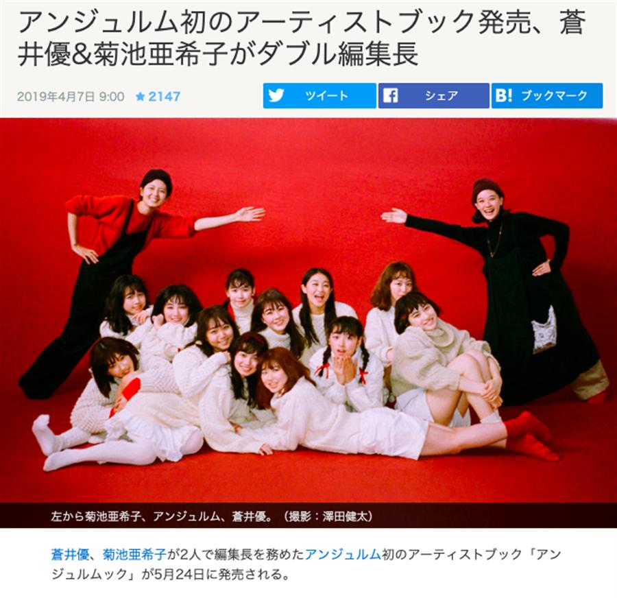 左起菊池亞希子、ANGERME、蒼井優。(natalie網站截圖)