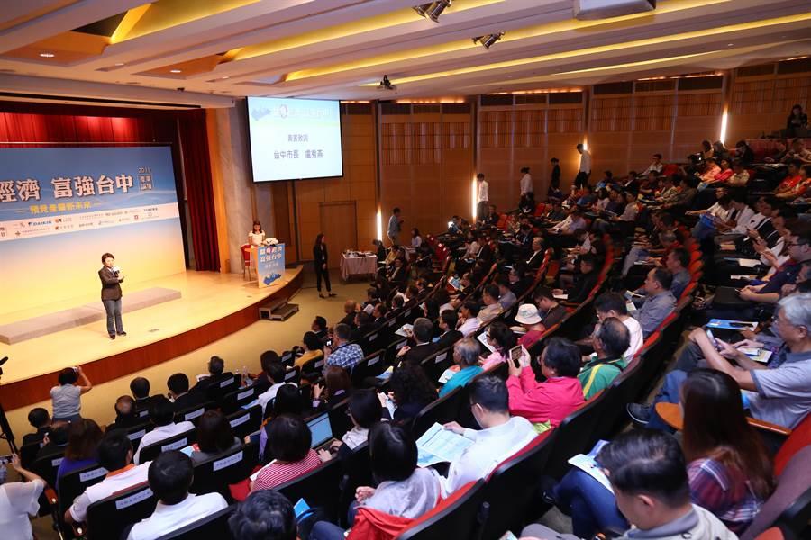 工商時報與各方產業9日共同舉辦「翻轉經濟 富強台中」產業論壇,全場座無虛席。(盧金足攝)