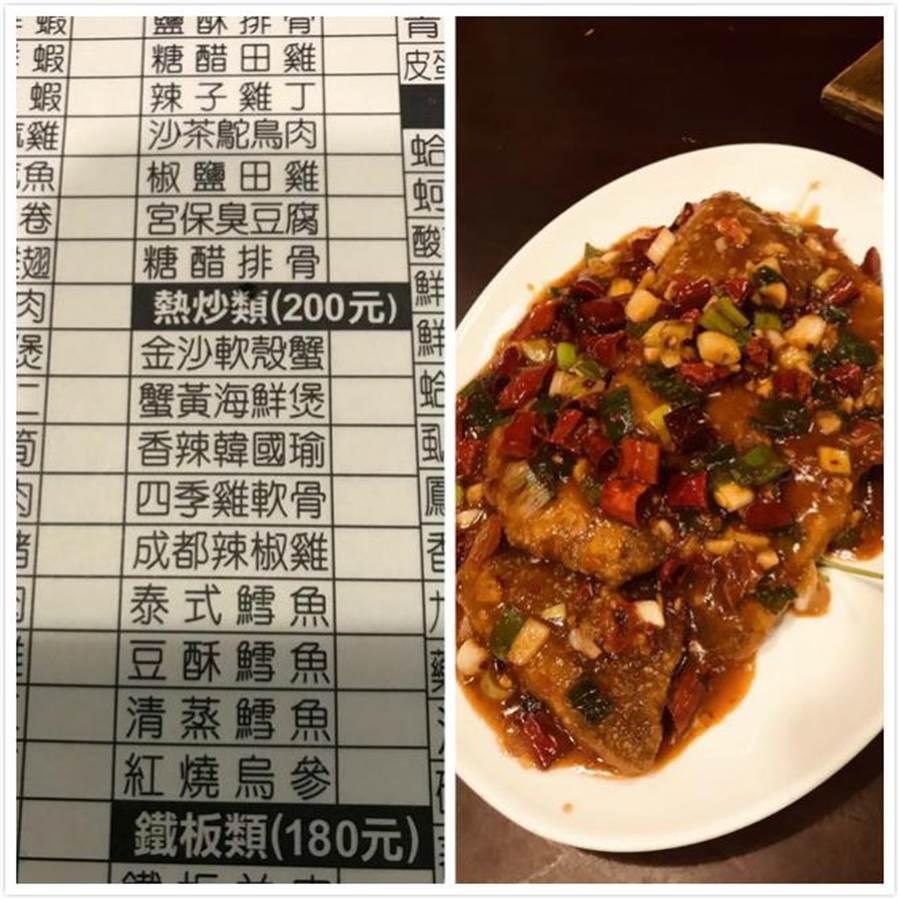 原PO看到菜單上有「香辣韓國瑜」,忍不住點來吃,吃完之後只說了「好辣,好難吃」5字 (圖/翻攝自PTT)