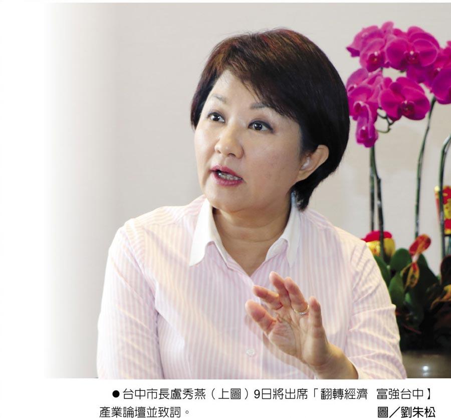台中市長盧秀燕(上圖)9日將出席「翻轉經濟 富強台中】產業論壇並致詞。圖/劉朱松