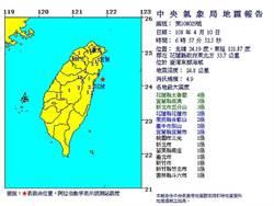 清晨06:57花蓮規模4.9地震!太魯閣4級、台北1級