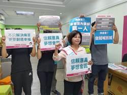 民進黨南市立委初選起風波 賴惠員指顏純左抹黑