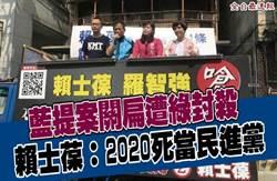 《全台最速報》藍提案關扁遭綠封殺 賴士葆:2020死當民進黨