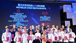 《產業》2019台北米其林24家摘星,君品頤宮續奪唯一3星