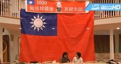 韓訪美晚宴「領唱國歌」 僑胞帶巨型國旗熱烈歡迎