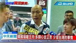 王丹「黑韓」  羅智強:沒水準的民進黨打手