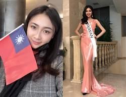「台灣小姐」高曼容 擊敗20國佳麗勇闖選美十強