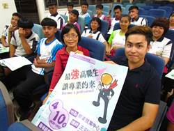 國際技能競賽銀牌得主 向原住民青年分享職涯經驗