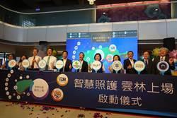 雲林縣智慧照護全面開跑 明年六月前布建124據點