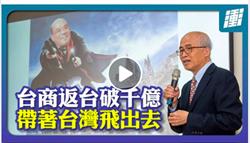 蘇揆:台商回台投資年初至今已破千億元