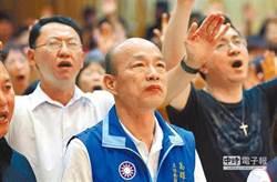中時社論:究竟誰在卡韓國瑜系列二》無色選民徵召韓國瑜!