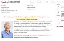 史丹佛大學公告:韓國瑜15日座談演講時程