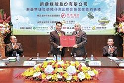 華南銀挺循環經濟 榮鼎綠能聯貸簽約