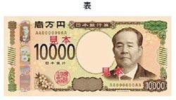 迎接令和時代 日圓紙鈔換人像