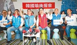 台灣政情藍綠總統初選紛擾-韓粉拚連署 促藍5月前徵召