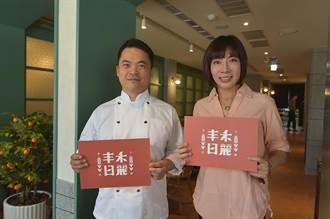 獨家》王品新品牌 「丰禾日麗」有滋有味有夠台