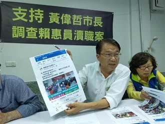 同室操戈!顏純左:民調前應查賴惠員是否瀆職