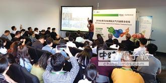 環保技術交流會 15日上海登場