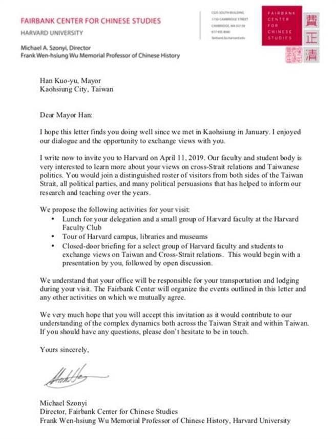 高市府出示費正清中心的正式邀請函,反批王丹「如同井底之蛙,自己沒看到的就以為世界不存在」。(高雄市政府提供)