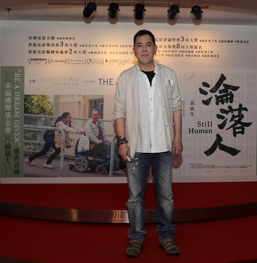 黃秋生9日出席《淪落人》香港舉辦慈善首映會。(甲上提供)