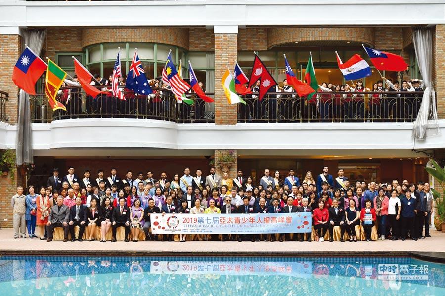 第七屆亞太青少年人權高峰會與會貴賓喜相逢,開心大合照。圖/石永芳提供