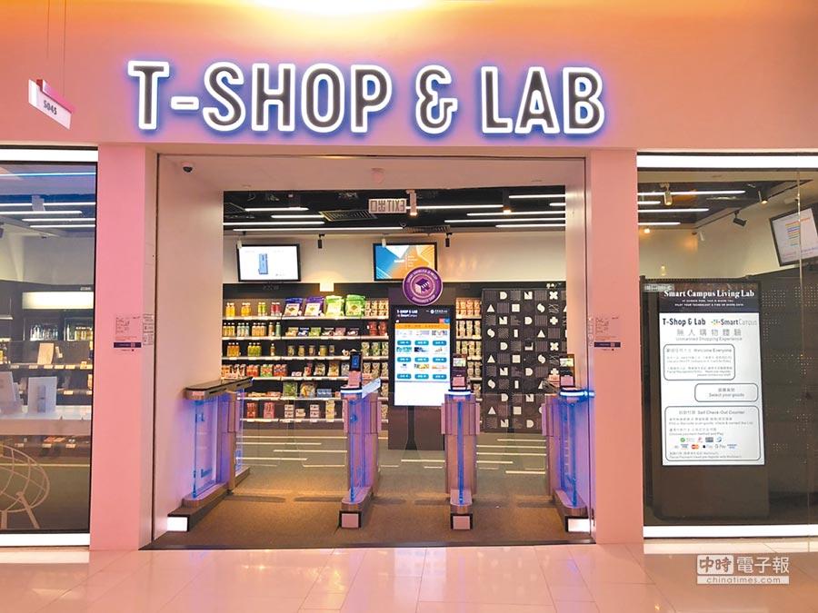 香港科技園內的無人商店。(記者林汪靜攝)