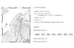 花蓮凌晨規模3.4地震 最大震度4級