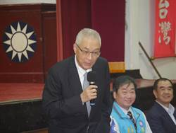 吳敦義不選2020 藍基市黨部主委:敬佩與尊重