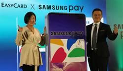 出門免錢包 悠遊卡攜手Samsung Pay讓你「嗶」上路