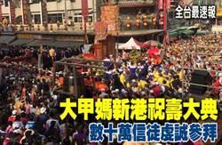 《全台最速報》大甲媽新港祝壽大典 數十萬信徒虔誠參拜