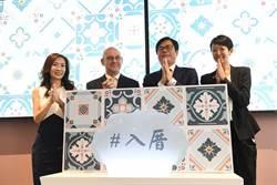 台灣臉書搬新家 陳其邁盼合作跨境電商、人才培育
