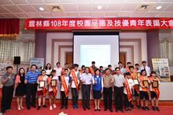 高職頒品格優獎 雲縣七十八名學生獲獎
