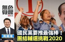 無色覺醒》周錫瑋:國民黨要推最強棒!團結輔選挑戰2020
