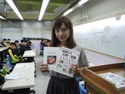 正妹國文老師日語超溜 還是甜心烘焙師