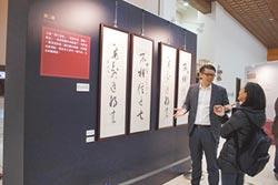 華人世界首度公開 真偽藝術鑑賞展 專家授訣