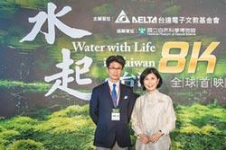 台達推出全台首部8K環境紀錄片《水起.台灣》
