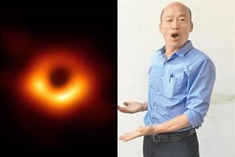 網友瘋狂P圖惡搞黑洞照 韓國瑜竟中槍