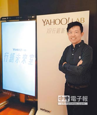 吸用戶眼球 Yahoo強打XR延展實境廣告