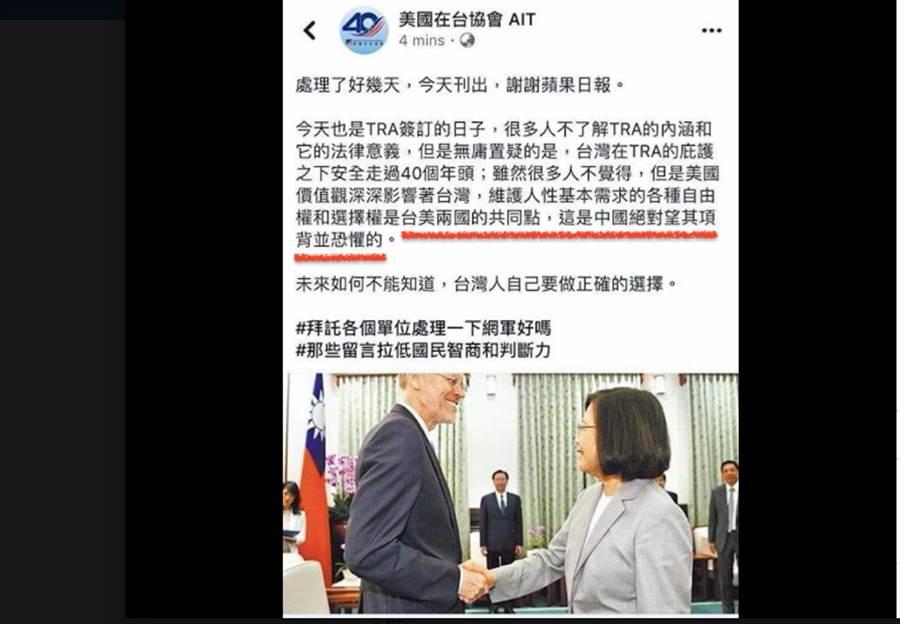美方表態支持總統蔡英文。(圖片取自黃暐瀚臉書)