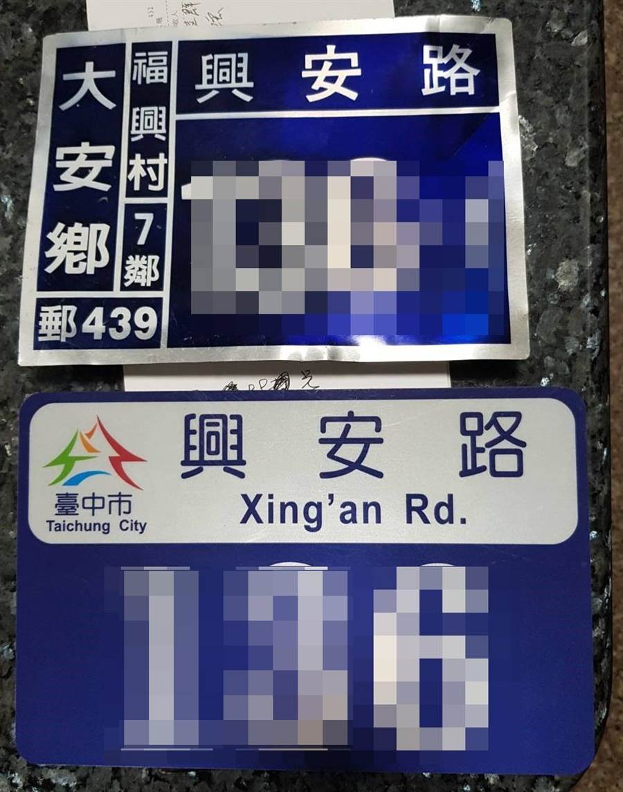舊型門牌有標示行政區域及村里(上),新式門牌為讓數字更醒目,則省略行政區域及村里(下)。(陳淑娥攝)